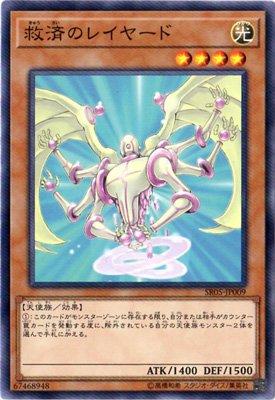 遊戯王/第10期/ストラクチャーデッキR-神光の波動-/SR05-JP009 救済のレイヤード