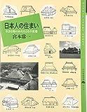 日本人の住まい―生きる場のかたちとその変遷 (百の知恵双書) 画像