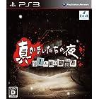 真かまいたちの夜 11人目の訪問者(サスペクト) 特典 プレミアムファンディスク付き - PS3