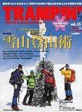 トランピン vol.15 総力特集:雪山登山術 (CHIKYU-MARU MOOK)