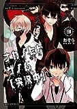 ナカノヒトゲノム【実況中】 3 (MFC ジーンピクシブシリーズ)