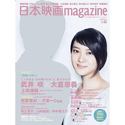 日本映画magazine vol.46 (OAKMOOK)