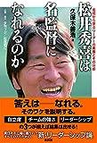 松井秀喜は名監督になれるのか-名将から学ぶリーダーの素養とその分析