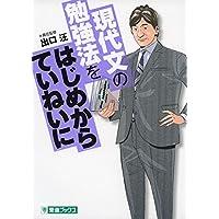 現代文の勉強法をはじめからていねいに (東進ブックス TOSHIN COMICS)