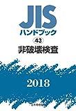 非破壊検査 (JISハンドブック)