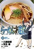 らーめん才遊記(2) (ビッグコミックス)