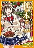 ススメ!栃木部 コミック 1-4巻セット
