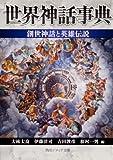 世界神話事典 創世神話と英雄伝説 (角川ソフィア文庫) 画像