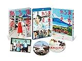 湯を沸かすほどの熱い愛 Blu-ray 豪華版[Blu-ray/ブルーレイ]