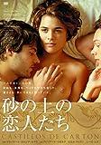 砂の上の恋人たち[DVD]