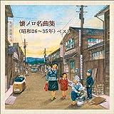 懐メロ名曲集(昭和26~35年) ベスト キング・ベスト・セレクト・ライブラリー2021