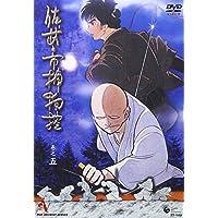 佐武と市捕物控 Vol.5