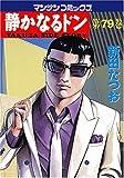 静かなるドン(79) (マンサンコミックス)