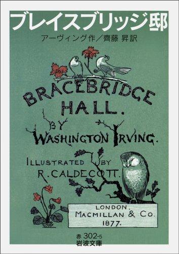 ブレイスブリッジ邸 (岩波文庫)の詳細を見る