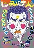 しみけん (コミック(YKコミックス))