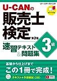 U-CANの販売士検定3級 速習テキスト&問題集 第3版【予想模擬試験つき(2回分)】 (ユーキャンの資格試験シリーズ)