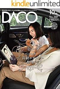 バンコク高級ホテル指南 DACO507号 2019年10月発行