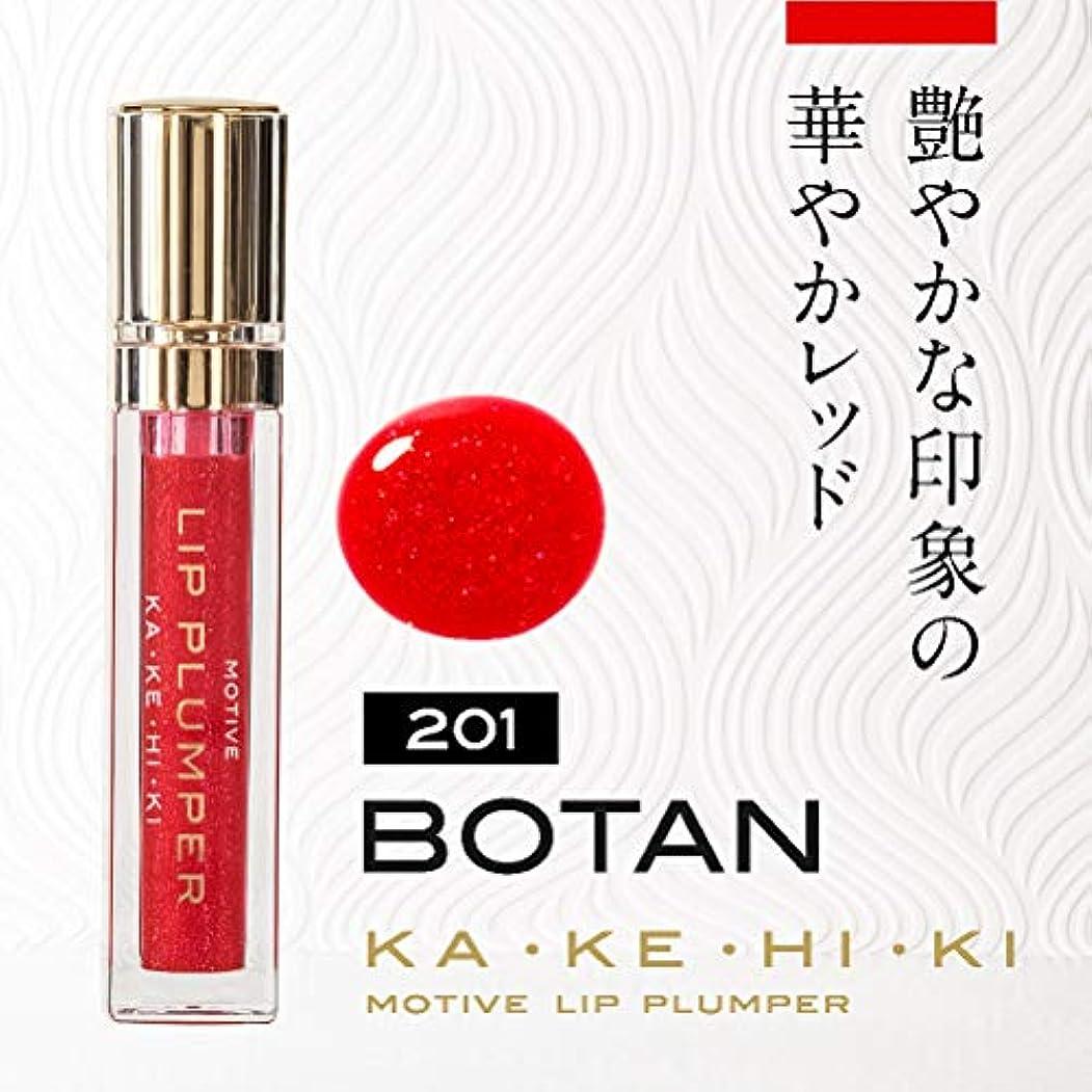 苦いセットアップ改善KAKEHIKI モティブ リッププランパー (201 BOTAN 赤)
