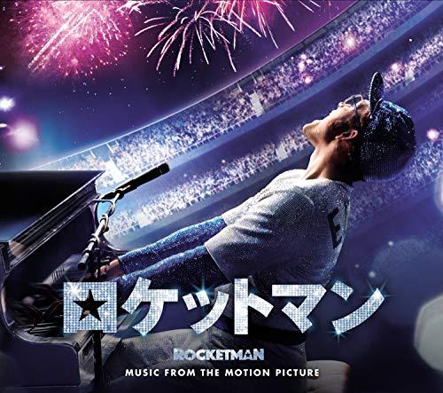 【メーカー特典あり】 ロケットマン(オリジナル・サウンドトラック)【特典:ポストカード付】