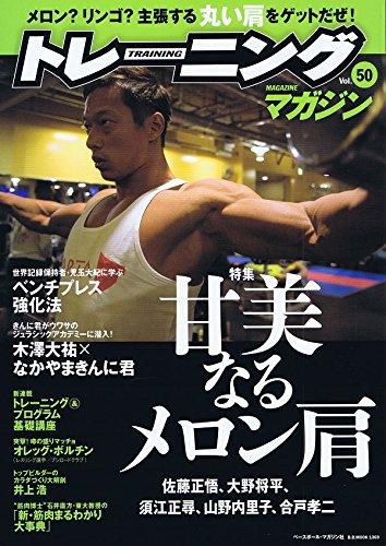 トレーニングマガジン vol.50 (B・B・MOOK1369)