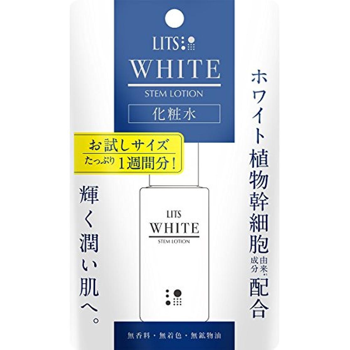 人類外出流用するリッツ ホワイト ステム ローション ミニ (美白 化粧水) 30ml