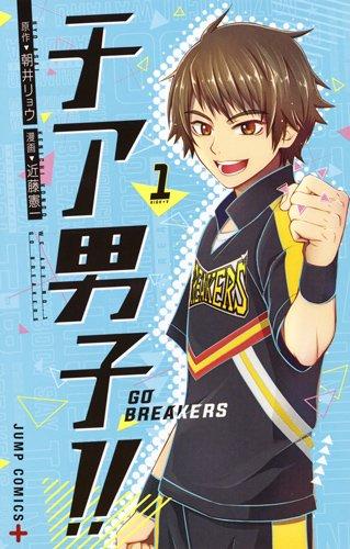 チア男子!! ─GO BREAKERS─ 1 (ジャンプコミックス)