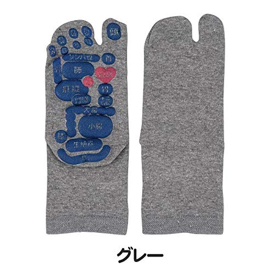美的ワイプピストンつぼマップ 足袋ソックス グレー 22-25cm