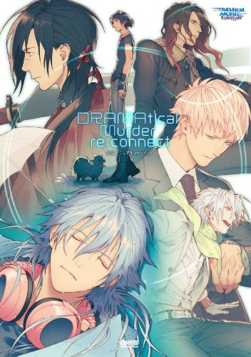 DRAMAtical Murder re:connect 公式ビジュアルファンブック (Cool‐B Collection)の詳細を見る