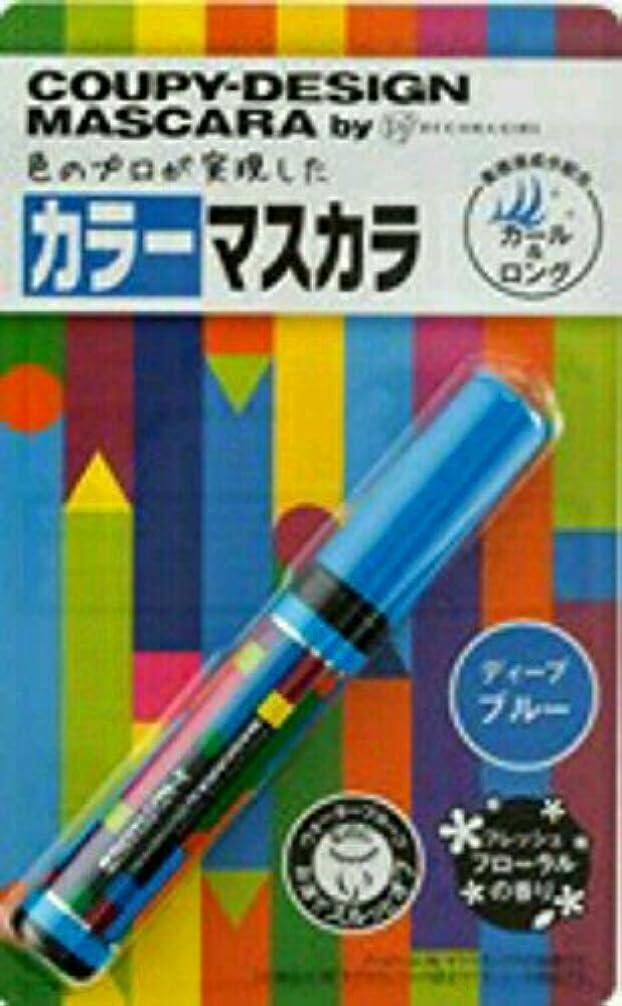 【デコラガール】クーピー柄カラーマスカラ (ディープブルー)