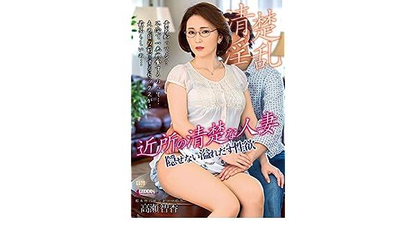 高瀨智香 近所の清楚な人妻  グラビアアイドル動画ソクミル