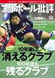 フットボール批評issue10