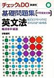 チェック&DO 基礎問題集 英文法 (チェック&DO基礎問題集)