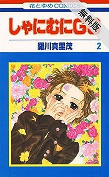 しゃにむにGO【期間限定無料版】 2 (花とゆめコミックス)