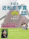 さばえ近松文学賞2017?恋話(KOIBANA)? (BoBoBooks)