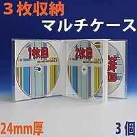 PS24mm厚/3枚収納マルチメディアケース ホワイト 3個 /CD/DVDケース