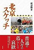 「北京スケッチ――素顔の中国人」販売ページヘ