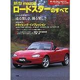 新型Mazdaロードスターのすべて (ニューモデル速報)