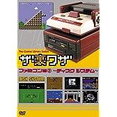 ゲームライブラリシリーズ「ザ・裏ワザ」ファミコン編(2)~ディスクシステム~ [DVD]