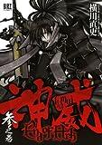 神威 3―End of Ark (バーズコミックス)