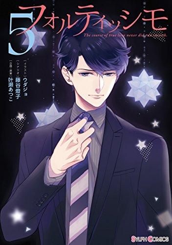 フォルティッシモ5 (シルフコミックス) 発売日