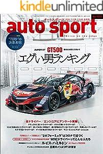 AUTOSPORT (オートスポーツ) 2020年 7/17・31合併号 [雑誌]