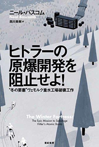"""『ヒトラーの原爆開発を阻止せよ! """"冬の要塞""""ヴェモルク重水工場破壊工作』戦記物では収まらない大作!!"""