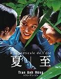 夏至 [DVD]