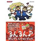 ポップンミュージック キャラクターイラストブック AC & CS pop'n music 1~5 + pop'n stage (KONAMI OFFICIAL BOOKS)