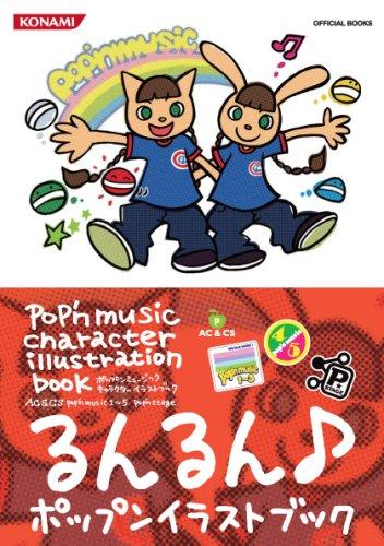 ポップンミュージック キャラクターイラストブック AC & CS pop'n music 1~5 + pop'n stage (KONAMI OFFICIAL BOOKS)の詳細を見る