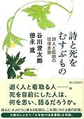 谷川俊太郎/徳永進『詩と死をむすぶもの 詩人と医師の往復書簡』の表紙画像