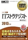 情報処理教科書 ITストラテジスト 2013年版