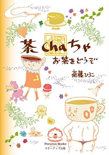 茶 cha ちゃ お茶をどうぞ (ペルルン・ブックス)
