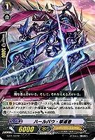 カードファイトヴァンガード!! 宵闇の鎮魂歌 EB11-027 ハールバウ・撃退者 C