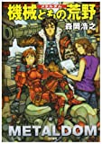 機械どもの荒野(メタルダム) (ハヤカワ文庫JA)